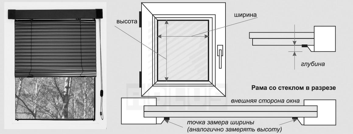 Как правильно сделать замеры окна для жалюзи 74